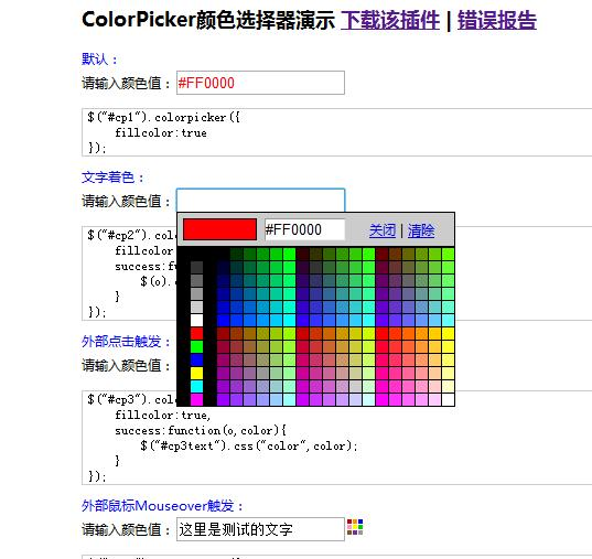 ColorPicker颜色选择器,图片演示